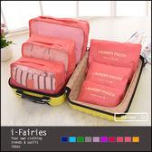 5天出貨★收納袋六件套旅行收納包細網衣物整理袋★ifairies【37299】