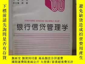 二手書博民逛書店罕見銀行信貸管理學Y261858 趙紅 陝西人民教育出版社 出版