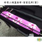 蓋弦布 [網音樂城] 二胡 琴布 客家花布 紫色 桐花 珍琴 琴衣 胡琴 台製 (保護弓毛 琴弦)