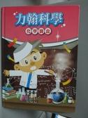【書寶二手書T6/少年童書_XAB】力翰科學-化學寶盒
