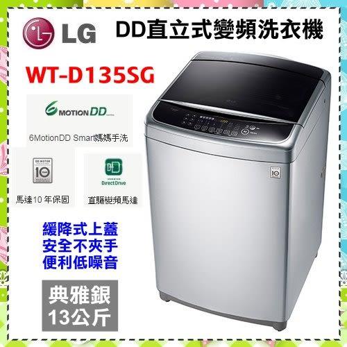 【LG 樂金】6Motion DD直立式變頻洗衣機 典雅銀 / 13公斤洗衣容量 WT-D135SG 贈日系高級山水檯燈一組