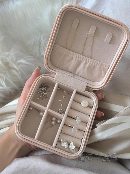 ins風飾品收納盒項練耳環收納盒簡約精致小便攜耳飾戒指首飾盒 618促銷