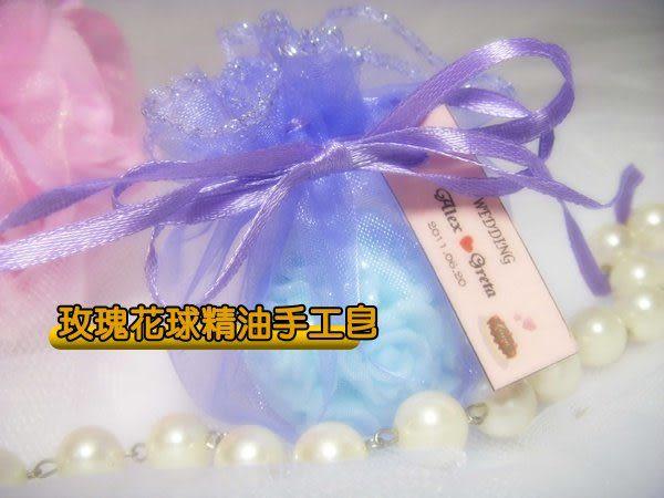 玫瑰花球香皂 婚禮小物/ 送客禮/ 姊妹禮/ 浪漫婚禮/ 貴賓送禮/來店禮純天然手工皂/50份