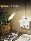 LED台燈 家用插座轉換器帶USB多功能臥室床頭嬰兒喂奶小夜燈  創想數位
