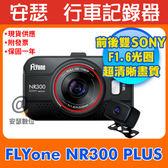 Flyone NR300 PLUS【前後雙鏡版 送 32G+面紙套+萬用刀】雙1080P 聯詠96663+ 雙Sony感光元件