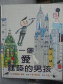 【書寶二手書T1/少年童書_ZBO】一個愛建築的男孩_安德麗雅.