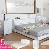 床組【UHO】時尚素雅淨白5尺雙人三件組(床頭箱+加強床底+床邊櫃)