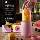 HONGUO/紅果 HG-ZJ-181家用迷你學生榨汁機小型便攜式果蔬榨汁杯 LR3579【Pink中大尺碼】TW