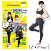E‧Heart美腿修飾壓力褲(S~M)