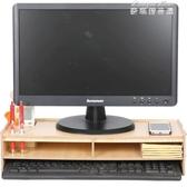 電腦螢幕架顯示器增高架子電腦支底座屏辦公室桌面收納盒用品鍵盤整理置物架YYJ 雙十二免運