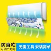 冷氣 空調擋風罩月子防直吹冷氣 空調擋風板防直吹通用掛式 xw 【快速出貨】