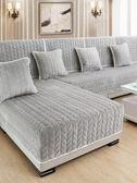 沙發罩-沙發墊套冬季簡約現代布藝通用防滑家用罩巾全蓋全包紅木沙發坐墊 依夏嚴選
