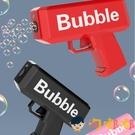泡泡槍不漏水手持全自電動泡泡機男女孩兒童玩具【淘嘟嘟】