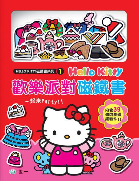 Hello Kitty凱蒂貓 歡樂派對磁鐵書 世一C678251 KT磁鐵書/一本入{定299}~三麗鷗正版授權
