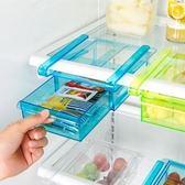 【冰箱保鮮隔板層多用收納架LA130 】NO135 冰箱收納盒【八八八】e 網購