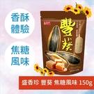 盛香珍 豐葵 焦糖風味 150g  葵花籽 瓜子 黑瓜子 香瓜子 堅果炒貨 休閒零食 伴手禮 過年