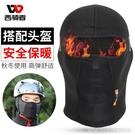 防風帽 冬季保暖頭套男摩托車頭盔防風帽全臉防護女冬天防寒釣魚騎行面罩 星河光年