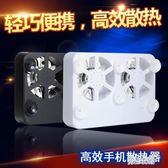 手機散熱器 通用蘋果安卓平板降溫便攜支架吸盤充電寶式靜音 nm11935【優品良鋪】