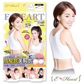 E-HEART 伊心防駝美背美胸衣(心機白)(M)