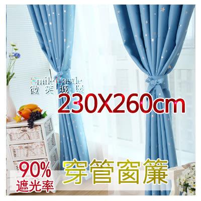 遮光窗簾星星穿管窗簾 免費修改高度 臺灣製作 寬230X高260cm星光滿天【微笑城堡】