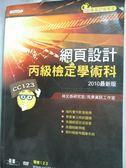 【書寶二手書T7/進修考試_YGO】網頁設計丙級檢定學術科_林文恭研究室_附光碟