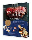 世界上最美味的食材書:探訪世界限量起司、火腿、牛排、義大利麵、奶油、橄欖油,搜集..