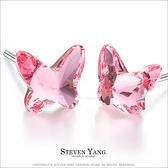 耳環 西德鋼飾「璀璨蝴蝶」耳針式 採用施華洛世奇水晶 抗過敏 一對價格
