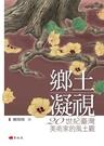鄉土凝視:20世紀臺灣美術家的風土觀