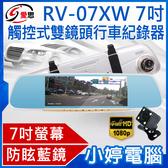 【免運+3期零利率】福利品 IS愛思 RV-07XW 7吋觸控式雙鏡頭行車紀錄器 1080P 夜視 倒車顯影