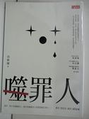 【書寶二手書T1/勵志_AZL】噬罪人_呂秋遠