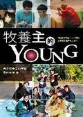 (二手書)牧養主的YOUNG: 青少年事工的重塑
