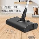 電動掃地拖地一體機手推式掃地機懶人打掃二合一自動掃把  新年禮物
