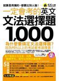 (二手書)一定會考的英文文法選擇題1,000:就算是用猜的,都要比別人強!