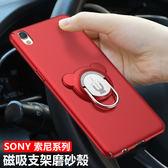 【快速出貨】SONY Xperia XA Ultra 手機殼 磨砂 小熊指環扣 磁吸車載支架 全包 商務 保護殼 硬殼
