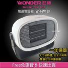 保固一年【WONDER 旺德】陶瓷 電暖...