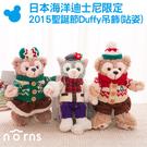 【日本海洋迪士尼限定 2015聖誕節Duffy站姿吊飾】Norns 達菲熊 雪莉玫 畫家貓