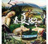 陳志成老師 身心深度呼吸法 (二) 春夏秋冬 CD 免運 (購潮8)