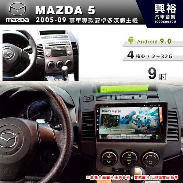 【專車專款】2005~09年MAZDA5 m5專用9吋螢幕安卓多媒體主機*藍芽+導航+安卓四核心2+32促