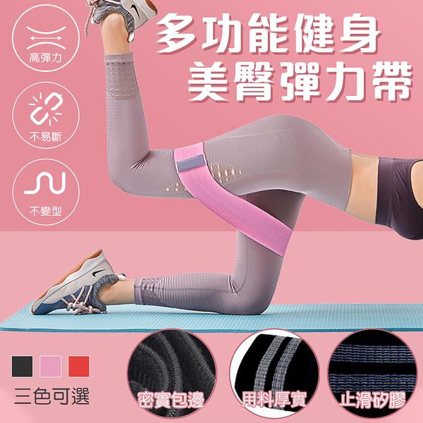【TAS】臀部拉力帶 翹臀圈 彈力繩 拉力繩 拉力帶 防滑拉力圈 深蹲帶 瑜珈 居家健身 D83007