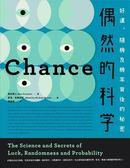 (二手書)偶然的科學:好運、隨機及機率背後的秘密