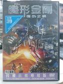 影音專賣店-C15-002-正版DVD【變形金剛2復仇之戰】-麥可貝執導