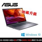 【改裝升級】ASUS 華碩 X509JB-0031G1035G1 星空灰 雙碟版 (15.6吋/i5-1035G1/4G+8G/MX110-2G/1TB+240G SSD/W10/FHD)