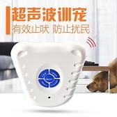 寵物用品狗狗止吠器小型犬可調靈敏度聲控訓狗器超聲波自動防叫器 快速出貨