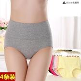 4條裝 高腰收腹女士內褲純棉純色束腰提臀三角短褲 果果生活館