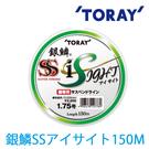 漁拓釣具 TORAY 銀鱗 SS アイサイト150M #2.0 - #4.0 [尼龍線]