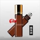 10mL))茶色玻璃鐵頭滾珠空瓶(金蓋)分裝複方精油.美容精華.香水[57449]