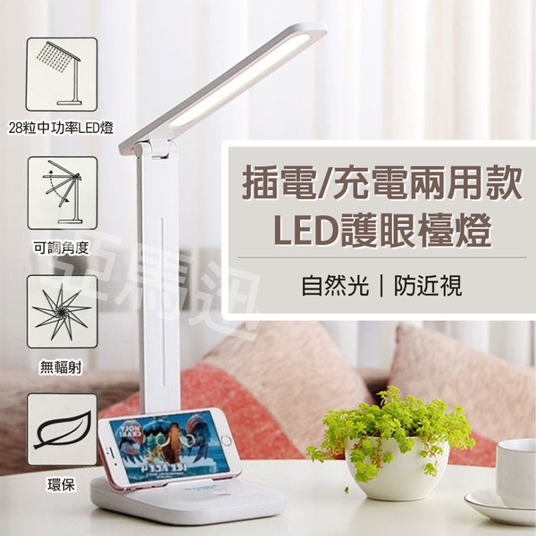 插電/充電二用款 LED護眼檯燈