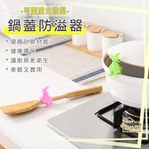 【居美麗】女巫造型防溢器 鍋蓋防溢器 創意防溢器 加高器