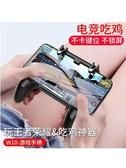 手機吃雞神器刺激戰場輔助手柄套裝外設游戲手游安卓蘋果專用x奇
