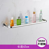 63CM 毛巾架304不鏽鋼置物架 浴室玻璃置物架 單層衛浴置物架【壹電部落】